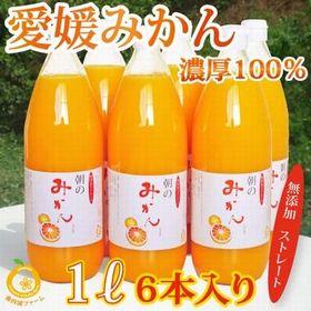 【1L×6本】柑橘6種類のストレートジュース