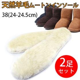 【2足セット/38(24-24.5cm)/】EOO+イオプラ...