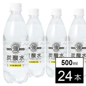 強炭酸水 プレーン500ml×24本