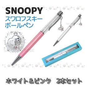 18金仕上げ【2色(ホワイト、ピンク)セット】スヌーピー ス...