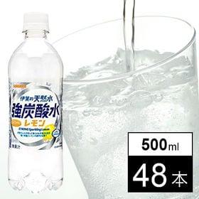 サンガリア 強炭酸水レモン500ml×48本