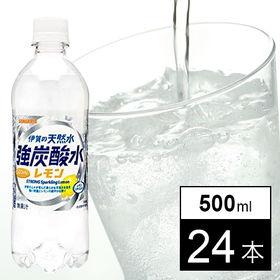 サンガリア 強炭酸水レモン500ml×24本