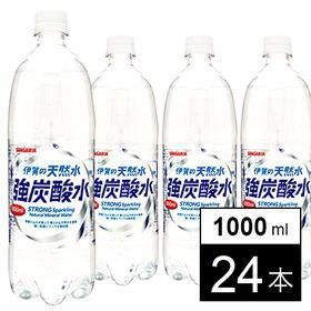 サンガリア 強炭酸水1000ml×12本×2箱(計24本)