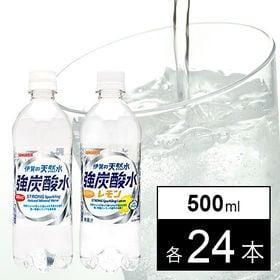 サンガリア 強炭酸水(プレーン&レモン)500ml×各24本