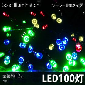 【ミックス/100球】イルミネーション ソーラーLEDライト