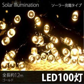 【ゴールド/100球】イルミネーション ソーラーLEDライト