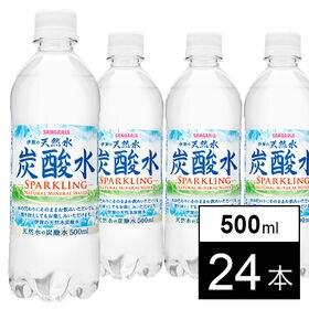 サンガリア 伊賀の天然水炭酸水(プレーン)500ml×24本
