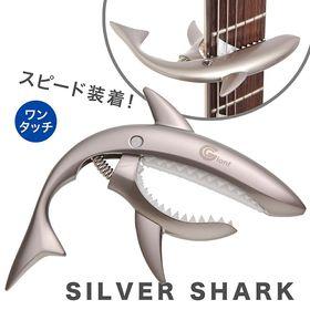 【シルバー】シャーク カポ