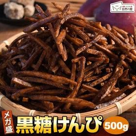 【500g】黒糖けんぴ