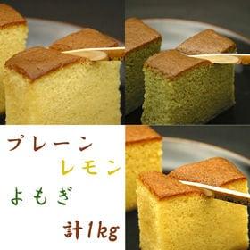 【計約1kg(3本)】本場長崎のカステラ 3味セット