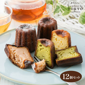 【12個セット】東京カヌレ 生チョコ&塩キャラメル