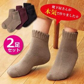 【2足セット】日本製 遠赤外線 温暖ソックス/足元温暖化!!