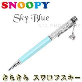 18金仕上げ【スワロフスキー ボールペン】スヌーピー チャー...