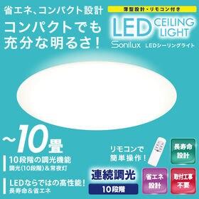 【2個セット】【10畳用】Sonilux LEDシーリングラ...
