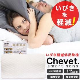 いびき軽減低反発枕 Chevet. Smart Sens