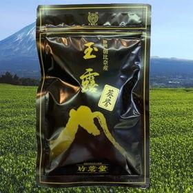 【50g袋×3】静岡県産 玉露 「葵誉」