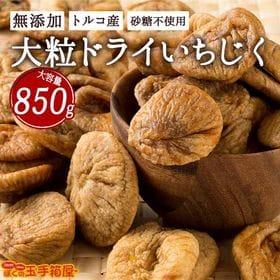 【850g】無添加 砂糖不使用 ドライいちじく(イチジク) | 柔らかく大粒で肉厚!味はとても濃厚で甘くプチプチとした食感が病みつき♪おやつやおつまみに
