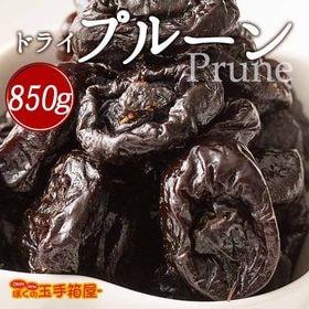 【850g】種無しドライプルーン