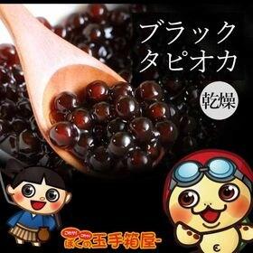 【850g】ブラックタピオカ 乾燥