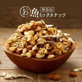 【850g】無添加 お魚ミックスナッツ