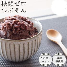 【1kg】創業100年老舗あんこ屋の糖類ゼロ粒あん(500g...