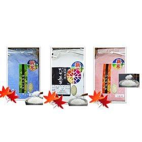 【食材王国】宮城の令和元年新米プレミア3種3袋セット