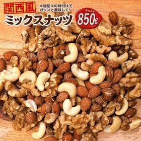 【850g】関西風ミックスナッツ 850g | ≪秘伝≫の味付けでガツンと美味しく!オリジナルの味付き(有塩)食べ出したら止まらん味や☆