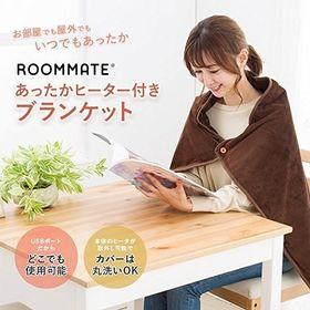 ROOMMATE/あったかヒータ付きブランケット/EB-RM...