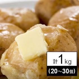 【1kg(20~30個)】北海道十勝産インカのめざめ