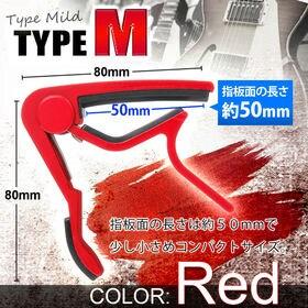 【レッド】capo タイプ M