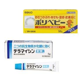 あせも薬セット 子ども用 ポリベビー(第3類医薬品)・テラマ...