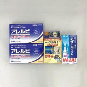 花粉症セット (第2類医薬品)アレルビ×2箱・ナザールスプレ...