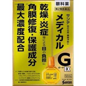 サンテメディカルガードEX 12mL 目の乾燥に 目薬 (第...