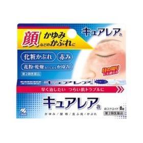 キュアレアa 8G 顔に使える かゆみ止め (第2類医薬品)