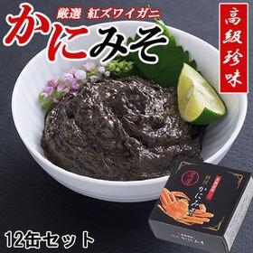 【1セット12缶】素材から厳選した北海道産特選かにみそ