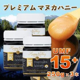 【250g×3本】プレミアム マヌカハニー UMF15+ ニ...