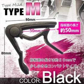 【ブラック】capo タイプ M