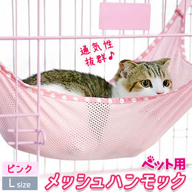 【ピンク】ペットメッシュハンモックL