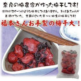 【 (大粒)300g×2袋セット】奈良県の梅農家が漬けた、無...