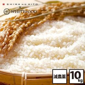 【10kg(5kg×2袋)】北海道産 ななつぼし玄米(令和元...