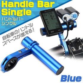 【ブルー】ハンドルバーS