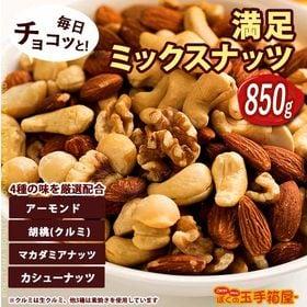 【850g】ミックスナッツ