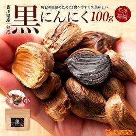 【100g】黒にんにく(小)