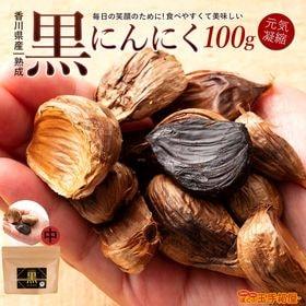 【100g】黒にんにく(中)