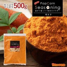 【500g】シーズニング パウダー(明太子味)