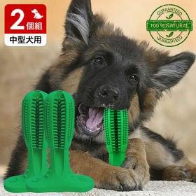 【2個組】犬用歯ブラシ 中型犬用