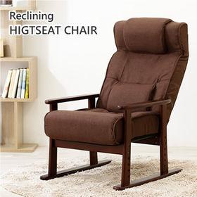 【ブラウン】TVが見やすいリクライニング高座椅子