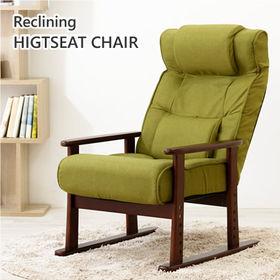 【グリーン】TVが見やすいリクライニング高座椅子