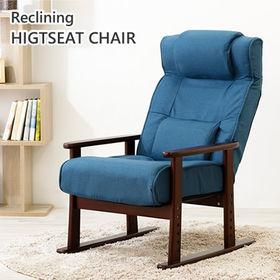 【ブルー】TVが見やすいリクライニング高座椅子