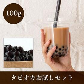 大粒生ブラックタピオカ【100g】タピオカ ストロー5本+レ...